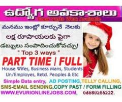 Online Jobs,Part time Jobs,Home Based Jobs for House wives, Retired   persons, College students and