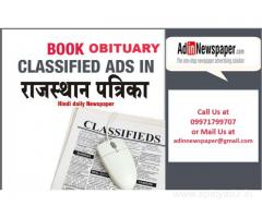 Rajasthan Patrika Death Announcement Ads