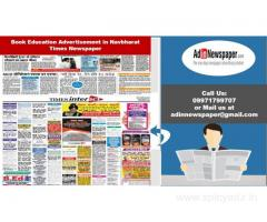 Navbharat Times Education Classified Advertisement