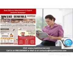 Gujarat Samachar Obituary Display Advertisement