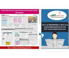 Kannada Prabha Matrimonial Classified Advertisement