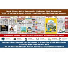 Hindustan Hindi Display Ad Booking Online