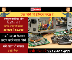 Computer hardware and networking course Karol Bagh