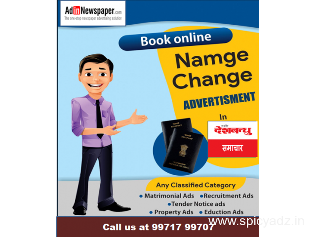Deshbandhu Name Change Ad Booking Online - 1