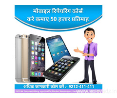Perfect Mobile Repairing Institute in Delhi