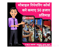 Advanced Mobile Repairing Training Institute