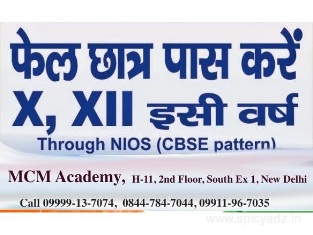 NIOS Admission Online 2017 Session April October 10th 12th Class Call Now - 1
